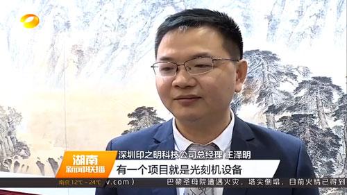 湖南印之明智能制造有限公司正式成立首期投资一亿元