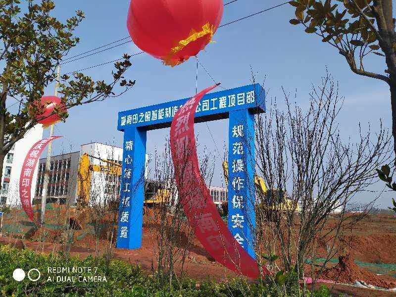 印之明湖南工厂施工